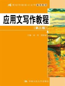 应用文写作教程(第三版)/21世纪中国语言文学通用教材