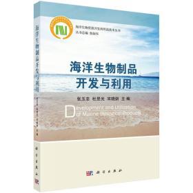 9787030551962-dy-海洋生物制品开发与利用