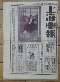 民国画报系列: 《上海画报》 第36号(八开    四页)