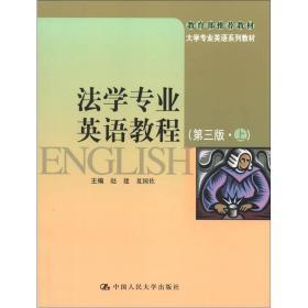 大学专业英语系列教材:法学专业英语教程(第3版)(上)
