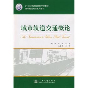 城市轨道交通系列教材·21世纪交通版高等学校教材:城市轨道交通概论