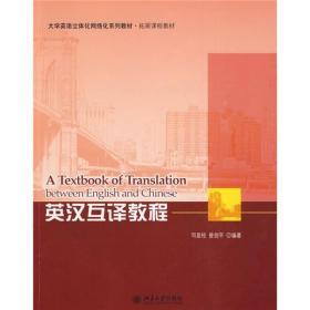 大學英語立體化網絡化系列教材·拓展課程教材:英漢互譯教程