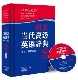 朗文当代高级英语辞典 英英·英汉双解 第五版 大字版