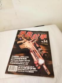 天生射手2009.54