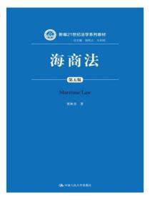 海商法(第五版)/新编21世纪法学系列教材