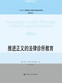 推进正义的法律诊所教育/法学译丛
