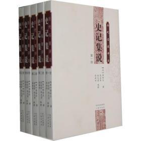 历代名家评注史记集说(共5册)