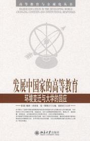 高等教育与全球化丛书—发展中国家的高等教育:环境变迁与大学的回应