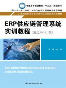 ERP供应链管理系统实训教程(用友U8V10.1版)/21世纪高职高专会计类专业课程改革规划教材