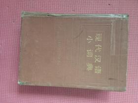 现代汉语小词典 【1983年修订本】
