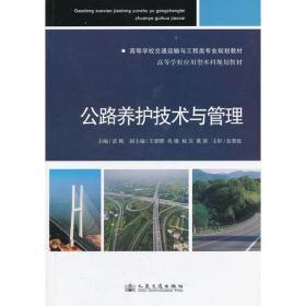 公路养护技术与管理