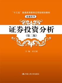 """证券投资分析(第二版)/""""十三五""""普通高等教育应用型规划教材·金融系列"""