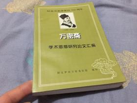 万密斋学术思想研究论文汇编