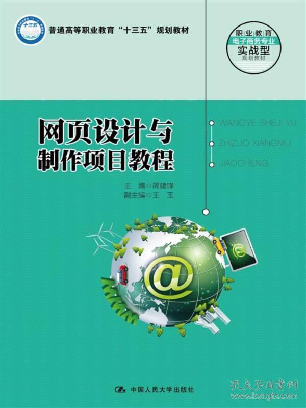 网页设计与制作项目教程