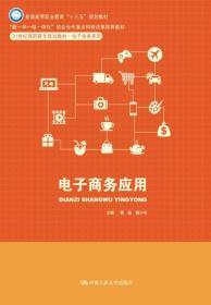 电子商务应用(21世纪高职高专规划教材·电子商务系列)