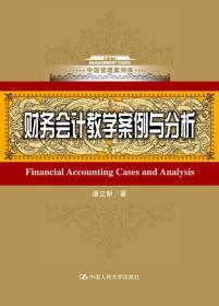 财务会计教学案例与分析