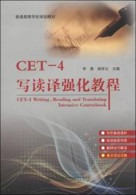 CET-4写读译强化教程