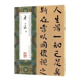 中国最具代表性碑帖临摹范本丛书-鲁迅卷