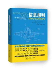 信息规则 网络经济的策略指导