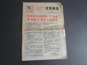 沈阳晚报1967-03--19
