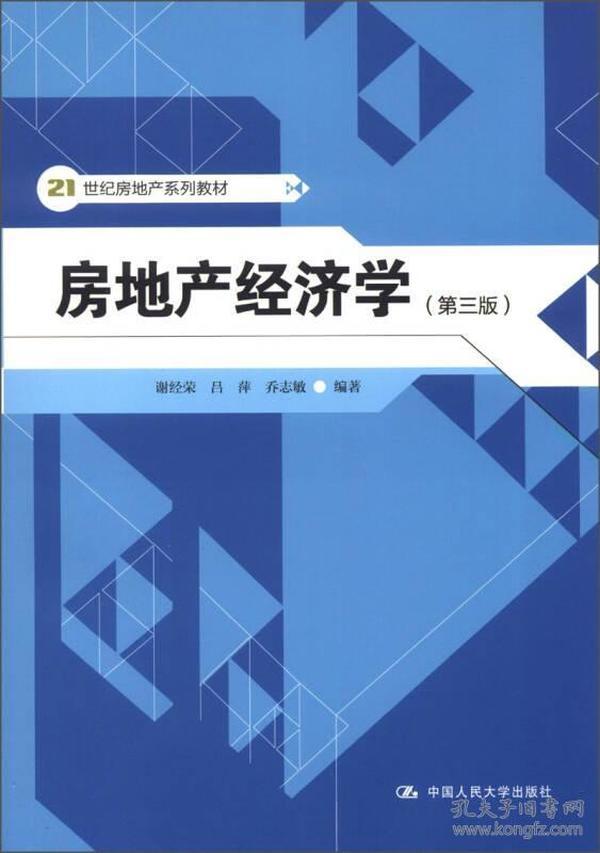 21世纪房地产系列教材:房地产经济学(第3版)
