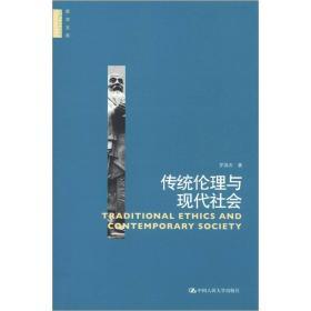 哲学文库:传统伦理与现代社会