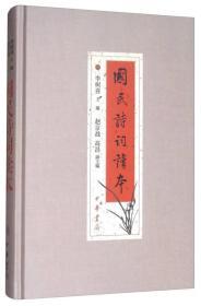 国民诗词读本(精)