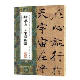 中国最具代表性碑帖临摹范本丛书:褚遂良大字阴符经