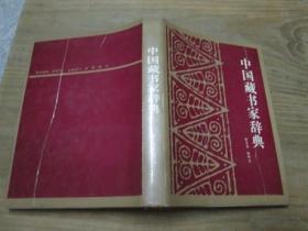 中国藏书家辞典