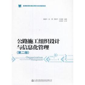 公路施工组织设计与信息化管理(第二版)