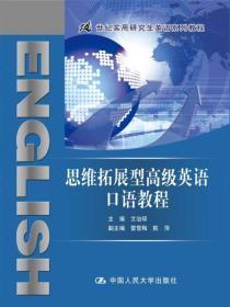 【全新正版】思维拓展型高级英语口语教程(21世纪实用研究生英语系列教程)9787300245652中国人民大学出版社艾治琼