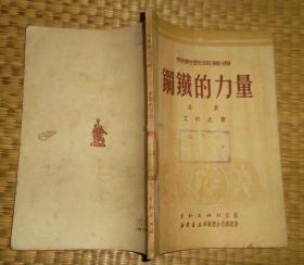 1951年初版 劳动戏曲丛书《钢铁的力量》(话剧)