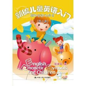 新编儿童英语入门——国际音标与语音(第二版)