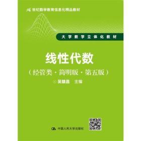 线性代数(经管类·简明版·第五版)(21世纪数学教育信息化精品教材 大学数学立体化教材)