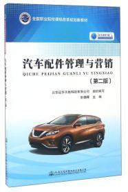 汽车配件管理与营销(第2版)/全国职业院校课程改革规划新教材