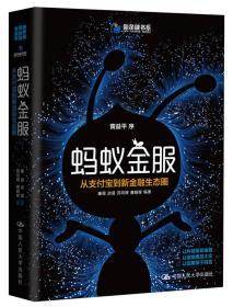 蚂蚁金服:从支付宝到新金融生态圈廉薇中国人民大学出版社