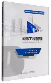 国际工程管理