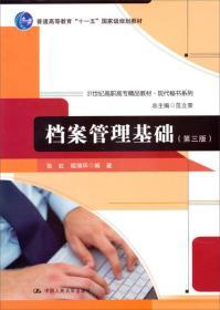 档案管理基础 张虹 第三版 9787300163338 中国人民大学出版社