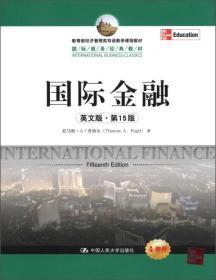 当天发货,秒回复咨询包邮二手国际金融英文版第15版普格尔中国人民大9787300163444如图片不符的请以标题和isbn为准。