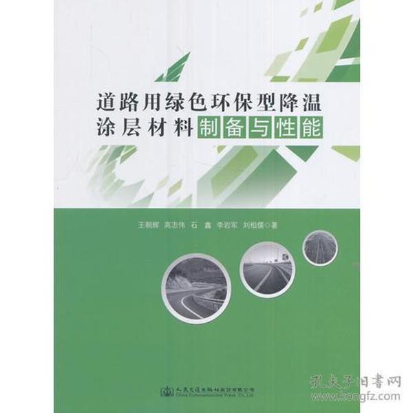 道路用绿色环保型降温涂层材料制备与性能