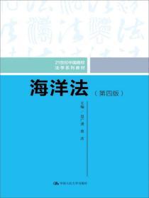 海洋法(第四版)/21世纪中国高校法学系列教材
