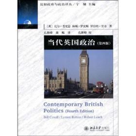 当代英国政治(第四版)