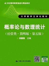 21世纪数学教育信息化精品教材·大学数学立体化教材:概率论与数理统计(经管类)(简明版)(第五版)