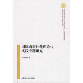 国际商事仲裁理论与实践专题研究