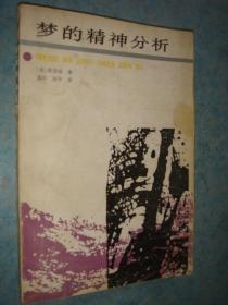 《梦的精神分析》美 弗洛姆著 晨欣 林平译 1988年1版1印 馆藏 书品如图.