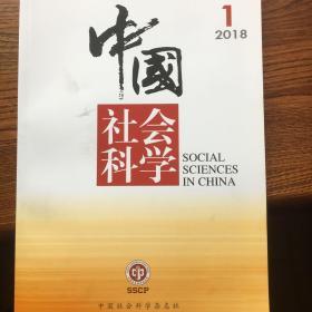 中国社会科学 2018年第1-12期
