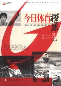 今日体育档案3月卷