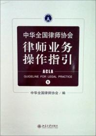 中华全国律师协会律师业务操作指引(1)