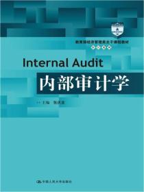内部审计学张庆龙中国人民大学出版社9787300245928