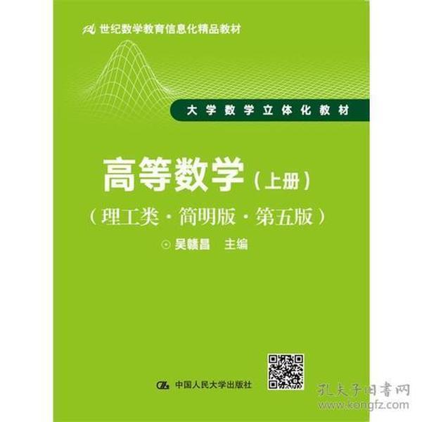 高等数学(理工类·简明版·第五版)(上册)(21世纪数学教育信息化精品教材 大学数学立体化教材)